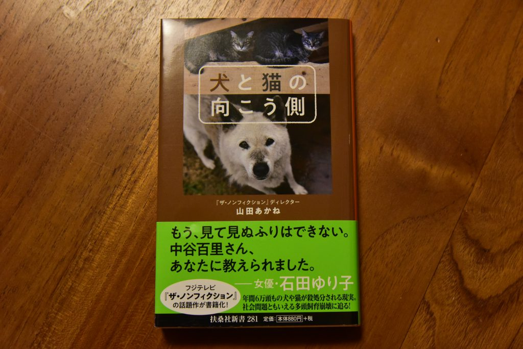 「犬と猫の向こう側」山田あかね著 扶桑社新書