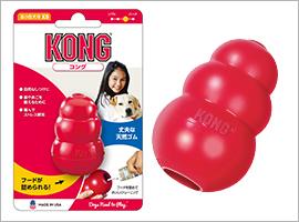 犬の知育玩具 コング